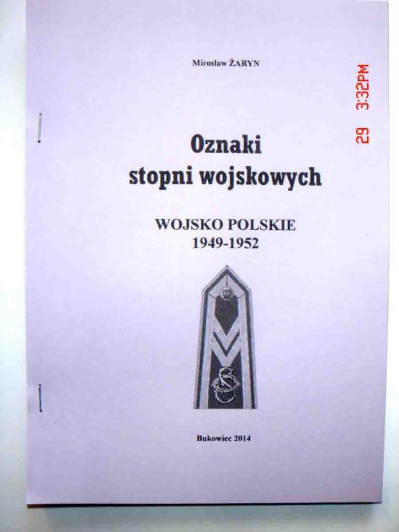 Знаки воинских званий 1949-1952 гг.