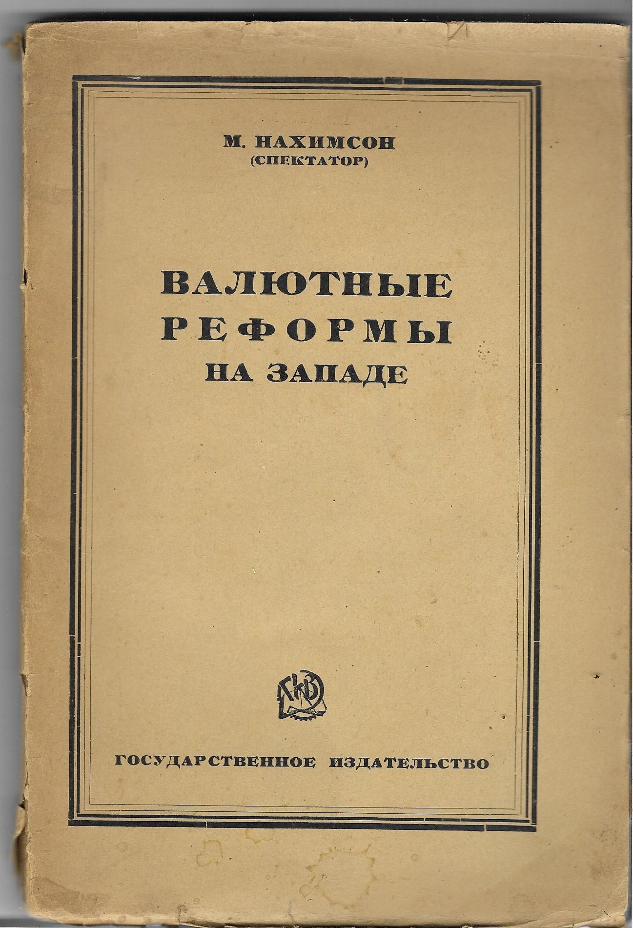 WALIUTNYJE REFORMY NA ZAPADIE, NAKSIMSON, 1925