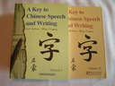 A Key to Chinese Speech and Writing vol.1 and 2