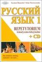 Język rosyjski. Repetytorium temat.-leksyk. 1 +CD