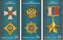Rosja - Ordery i medale, Mi 1796/98