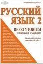 Język rosyjski. Repetytorium temat.- leksykalne 2