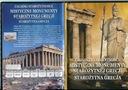 MISTYCZNE MONUMENTY STAROŻYTNEJ GRECJI DVD / F0951