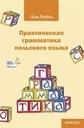 Madelska L. - Praktyczna gramatyka języka