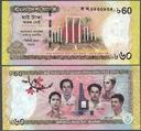 ### BANGLADESZ - P61 - 2012 - 60 TAKA