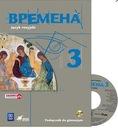 WRIEMIENA 3 PODRĘCZNIK + CD WSIP