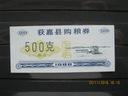 71) . Banknot  Chiny 500 kupon UNC