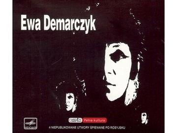 Ewa Demarczyk + 4 неизданные треки после rosyjsk доставка товаров из Польши и Allegro на русском