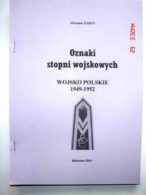 Признаки воинского 1949-1952