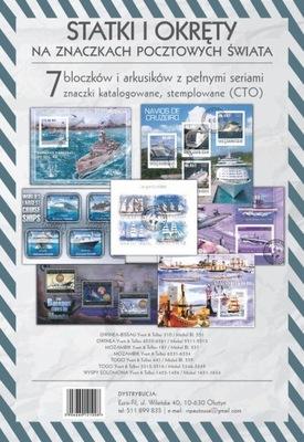 СУДА И КОРАБЛИ, Пакет 7 блоков и марочных листов #41
