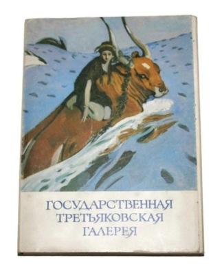 GALERJA TRETJAKOWSKA Москва 1981