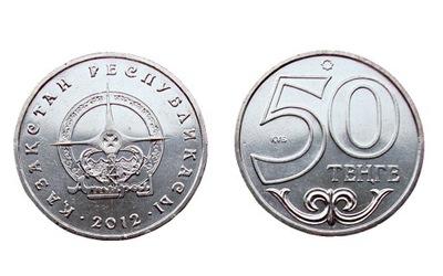 Казахстан 50 тенге города - Atyarau 2012